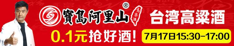 【厂长直播】火爆招商!宝岛阿里山(厦门)酒业强势来袭,福利送不停!