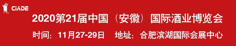 第21届中国(安徽)国际酒业博览会参展企业贵楼、活动论坛